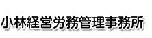 小林経営労務管理事務所